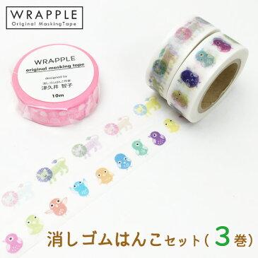 マスキングテープ マステ WRAPPLE ラップル消しゴムはんこセット(3巻)津久井 智子 (つくいともこ)ネコポス送料無料