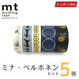 マスキングテープ 5巻セットmt カモ井加工紙ミナペルホネン セットネコポス送料無料