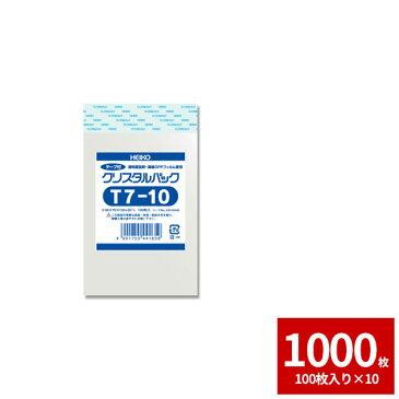 OPP袋 透明袋 テープ付きHEIKO シモジマクリスタルパック T7-101000枚セット 100枚×10