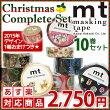 【あす楽対応商品】マスキングテープmtカモ井加工紙クリスマスコンプリートセットお得な10巻セット
