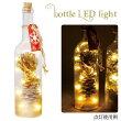 クリスマスディスプレイボトルLEDライトa松ぼっくりゴールドHEXR3028