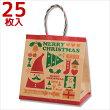 クリスマス紙袋手提げスムースバッグウッドトイ26-16(25枚入り)HEIKO/シモジマ