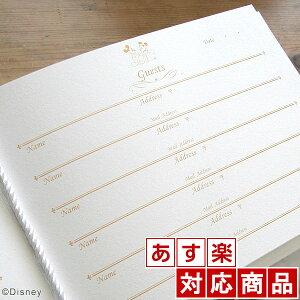 【ブライダル用ペーパーアイテム】ディズニー・ブライダルシリーズゲストブック専用中紙シート