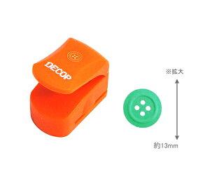 3150円以上で送料無料!(沖縄県をのぞく) 本物のボタンのようなパンチができる!ユニークなデコ...