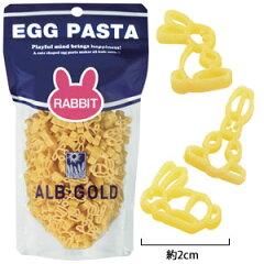 3240円以上で送料無料!(沖縄県をのぞく)かわいい3種類のウサギの形のパスタです♪【ALB・GOLD/...
