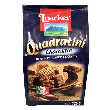 輸入菓子 ローカー クアドラティーニ チョコレート 125g入り(ウエハース)