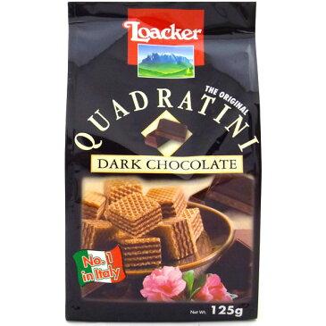輸入菓子 ローカー クアドラティーニ ダークチョコレート 125g入り(ウエハース)