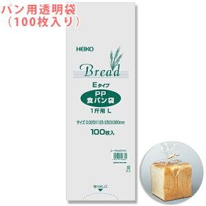 パン袋 ビニール袋 HEIKO/シモジマ PPパン袋(食パン袋) 1斤用L Eタイプ(薄手・100枚入り)