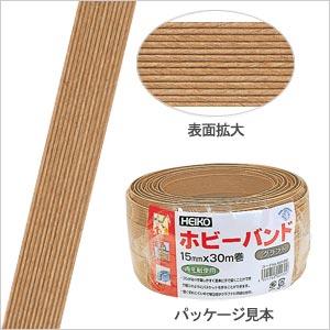 【HEIKO/シモジマ】ホビーバンド(紙バンド) クラフト 30m巻