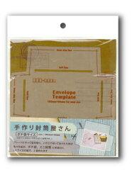 3240円以上で送料無料!(沖縄県をのぞく)好きな紙でオリジナルが作れるポチ袋テンプレート♪折...