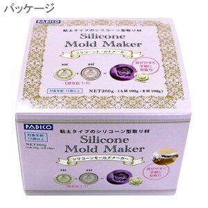 【パジコ】ジュエルラビリンスシリコーンモールドメーカー(200g)(シリコーン製型取り材)(UVレジンクラフト)