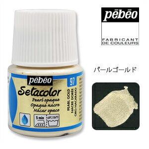 Pebeo ペベオセタカラー(布用絵具) パール色(不透明色) 97 パールゴールド 45ml