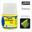 【Pebeo/ペベオ】セタカラー(布用絵具) 不透明色(オペーク) 17 レモンイエロー 45ml