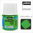【Pebeo/ペベオ】セタカラー(布用絵具) 不透明色(オペーク) 24 スプリンググリーン 45ml
