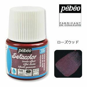 Pebeo ペベオセタカラー(布用絵具) スウェード色(不透明色) 306 ローズウッド 45ml