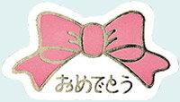 ギフトシール HEIKO シモジマ オメデトウA(50片入)