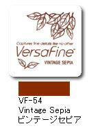 スタンプパッド ツキネコ バーサファインS VFS-54 ビンテージセピア