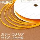 ラッピングリボン HEIKO シモジマ シングルサテンリボン 幅3mmx20m カナリア