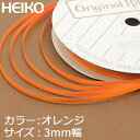 リボン ラッピング HEIKO/シモジマ シングルサテンリボン 幅3mmx20m オレンジ