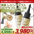 【マラソン特価!】KIYOHARA/清原 レジンクラフト UVクラフトレジン液(紫外線硬化樹脂液)UVR55G(55g)2本セット