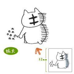 3150円以上で送料無料!(沖縄県をのぞく)猫好きにはたまらない♪ かわいいネコはんこ【SANBY/サ...