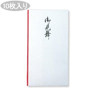 HEIKO シモジマ多当(のし袋)御見舞(10枚入り)