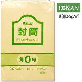 クラフト封筒 HEIKO/シモジマ 角0号(B4対応)85g/m2・100枚入り