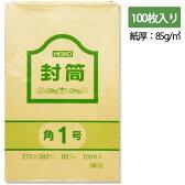 クラフト封筒 HEIKO/シモジマ 角1号(B4対応)85g/m2・100枚入り
