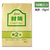 クラフト封筒 HEIKO/シモジマ 角2号(A4対応)70g/m2・100枚入