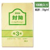クラフト封筒 HEIKO/シモジマ 角3号(B5判書籍対応)70g/m2・100枚入