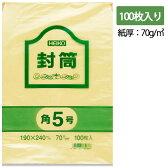 クラフト封筒 HEIKO/シモジマ 角5号(A5判書籍対応)70g/m2・100枚入