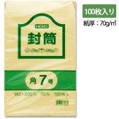 クラフト封筒 HEIKO/シモジマ 角7号(B6対応)70g/m2・100枚入