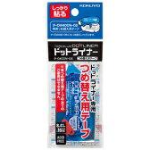 【コクヨ】ドットライナー(テープのり) 詰め替え用 タ-D400N-08 強粘着タイプ・16m
