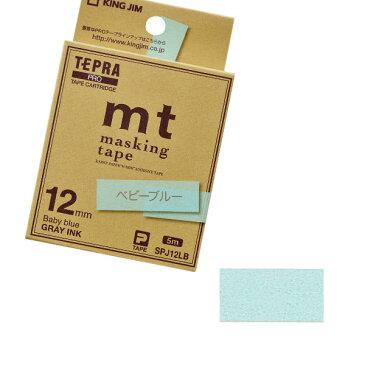 キングジム KING JIM 「テプラ」PRO用テープカートリッジ マスキングテープ マステ 「mt」ラベル SPJ12LB 幅12mmx5m ベビーブルー