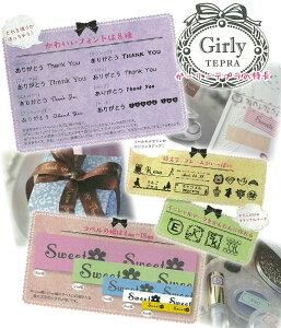 【あす楽対応商品】【送料無料】【KINGJIM/キングジム】ラベルライター「テプラ」PRO(本体)GirlyTEPRASR-GL1