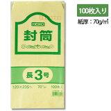 クラフト封筒 HEIKO シモジマ 長3(A4横三つ折り対応) 70g m2・100枚入