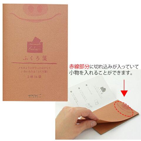 midori ミドリ ふくろ箋 S 縦型 クラフト ブタ柄(14枚入り)34438006