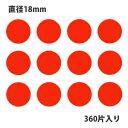 【クーポン配布中】タックラベル(シール)HEIKO シモジマ No.037 丸シール 赤 直径18mm(360片入り)