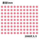 タックラベル(シール)HEIKO シモジマ No.262 丸シール ピンク 直径5mm(2000片入り)