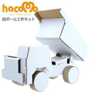 【hacomo/ハコモ】段ボール工作キット hacomo pro 働く車シリーズ・ダンプカー