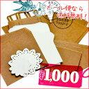 【メール便なら送料無料!】【ポッキリ価格!】人気のロー引き袋 お試しセット3 グラシン袋&レー…