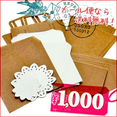 1000円ぽっきり!ラッピングに便利なロー引き袋お試しセット