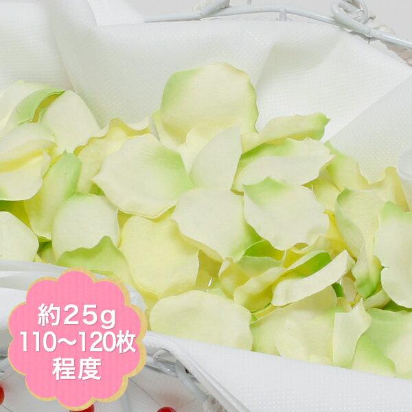 フラワーシャワー フラワーペタル 造花アートフラワー 花びら FLE-0717 ライムグリーン 【2袋までネコポス対応】