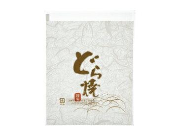 【少量販売】どら焼-15透明