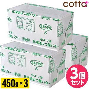 《冷凍冷蔵》北海道よつ葉バター食塩不使用450g無塩バター3個セット無塩バター450g