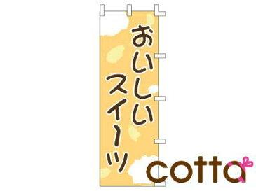 のぼり おいしい スイーツ のぼり旗 180cm×60cm お店 カフェ 用品 イベント