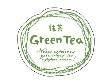 \31%OFFセール⇒26日10時迄/【少量販売】シール ナチュラルフレーバー 抹茶