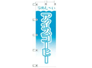 のぼり 冷めた〜い アイスコーヒー S のぼり旗 150cm×50cm カフェ 用品 イベント お店