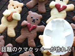 話題のクマクッキーが作れる!クッキー型 くま BIRKMANN クマ テディベア ベア 10cm 大 ★サイ...