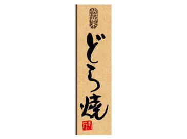 【少量販売】シール どら焼 No.2